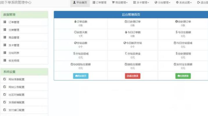 最新彩虹代刷V4.3.0破解版源码
