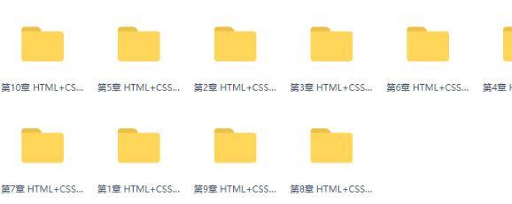 Web 前端(HTML+CSS 全套)从入门到精通