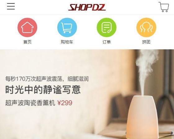 价值20万的ShopDZ、Discuz小程序app源码开源