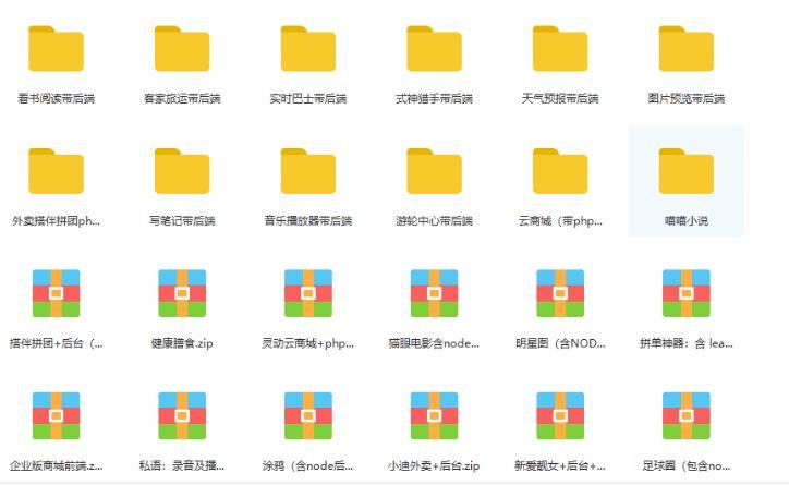 1000多套微信小程序源码带后台+教程+不同行业的源码集合