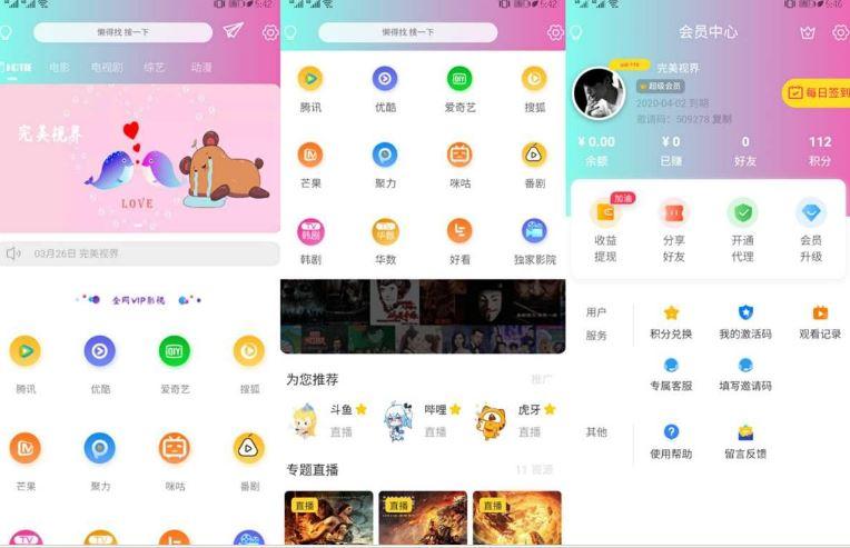 2020全新改版影视app系统源码(全开源)
