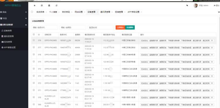 新版安卓IOS双端通讯录短信定位在线获取客户信息APP源码
